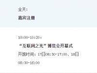 第二届世界互联网大会(乌镇峰会)会议议程