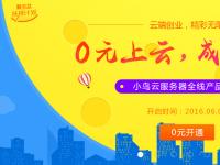 小鸟云免费云服务器:支持创业,免费服务器限时领取