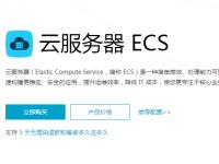 阿里云服务器:ECS云主机弹性计算阿里云主机认识