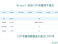Discuz!X系论坛门户首页关键词描述只显示门户2字问题解决方法。