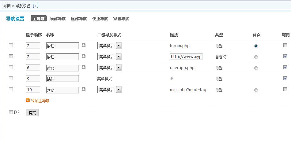 论坛链接去掉forum.php