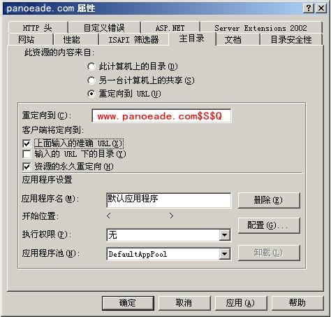 阿里云windows2003 iis6.0 301重定向设置方法图