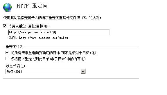 阿里云服务器HTTP301重定向设置方法示例
