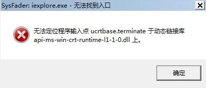 无法定位程序输入点ucrtbase.terminate于动态链接库api-ms-win-crt-runtime-l1-1-0.dll上。