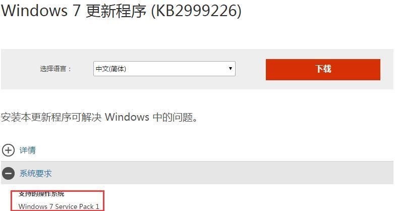 微软官网下载KB2999226补丁更新程序