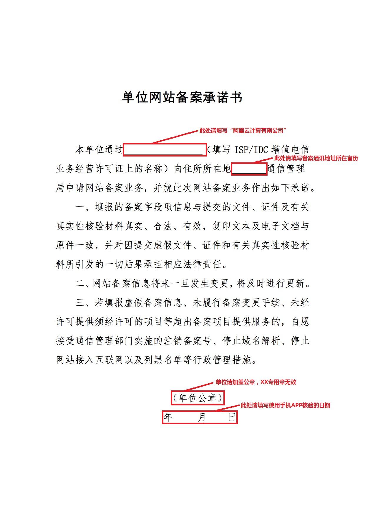 阿里云单位网站备案承诺书填写范本