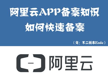 阿里云备案要多久?快速通过阿里云APP进行域名备案方法