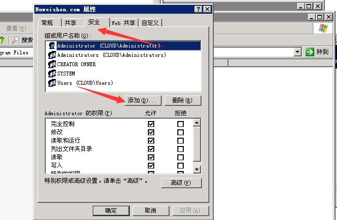 在文件安全界面查看是否有当前用户组