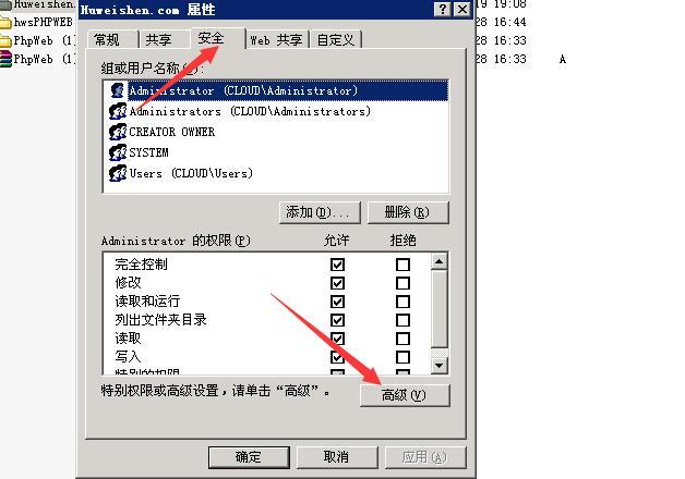 文件夹访问被拒绝,你需要提供来自administrator的权限