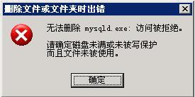"""无法删除""""XXXX""""文件,访问被拒绝,请确定磁盘未满或文件未被写保护而且文件未被使用"""