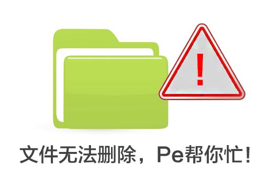 文件访问被拒绝怎么删除文件?