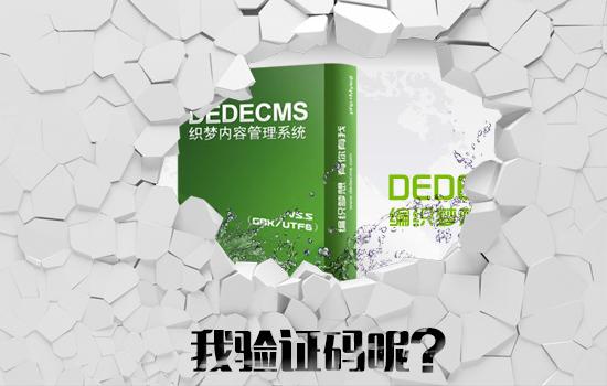 Dede织梦验证码不显示,织梦后台登陆验证码不显示解决方法