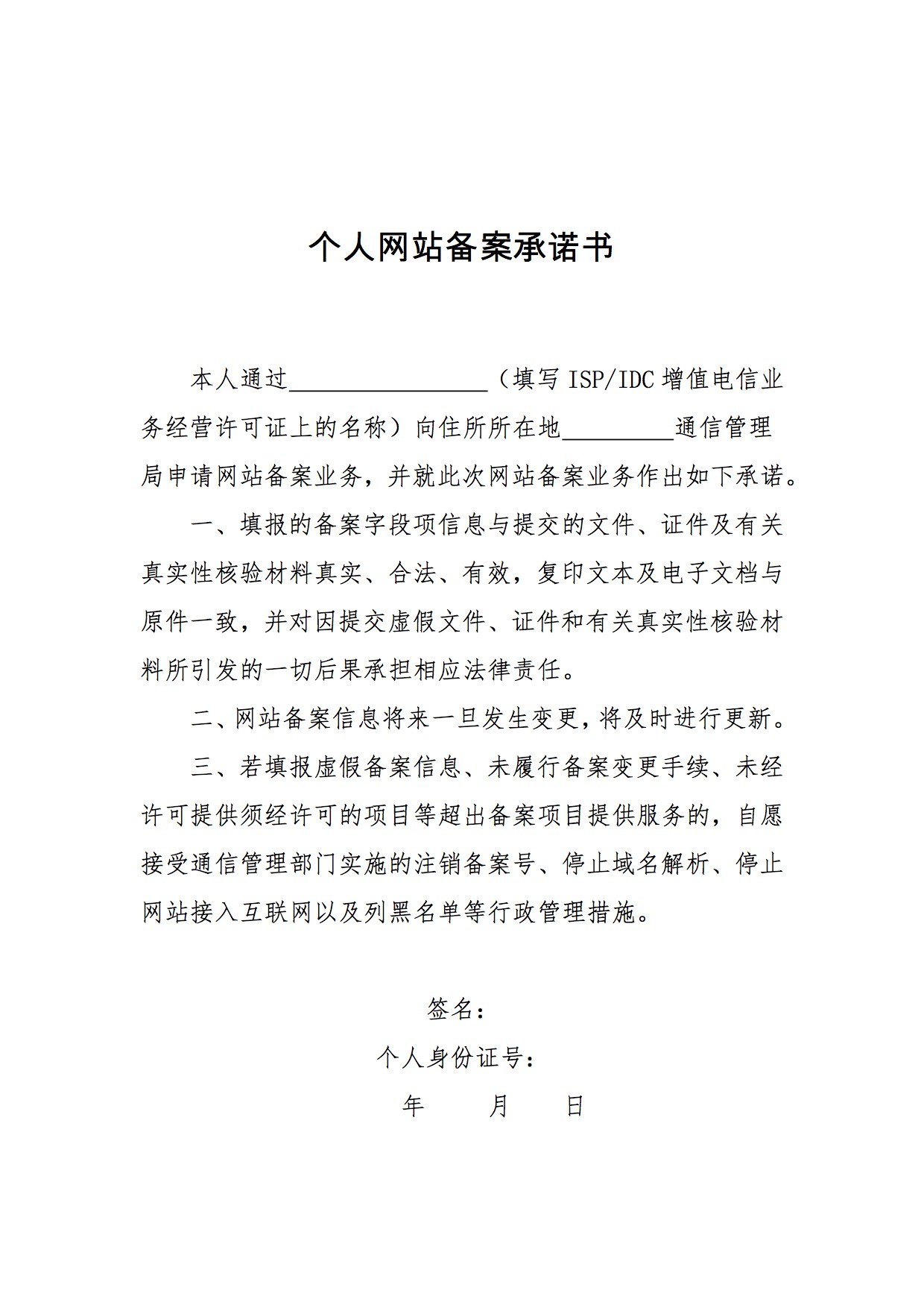 阿里云个人网站备案承诺书下载
