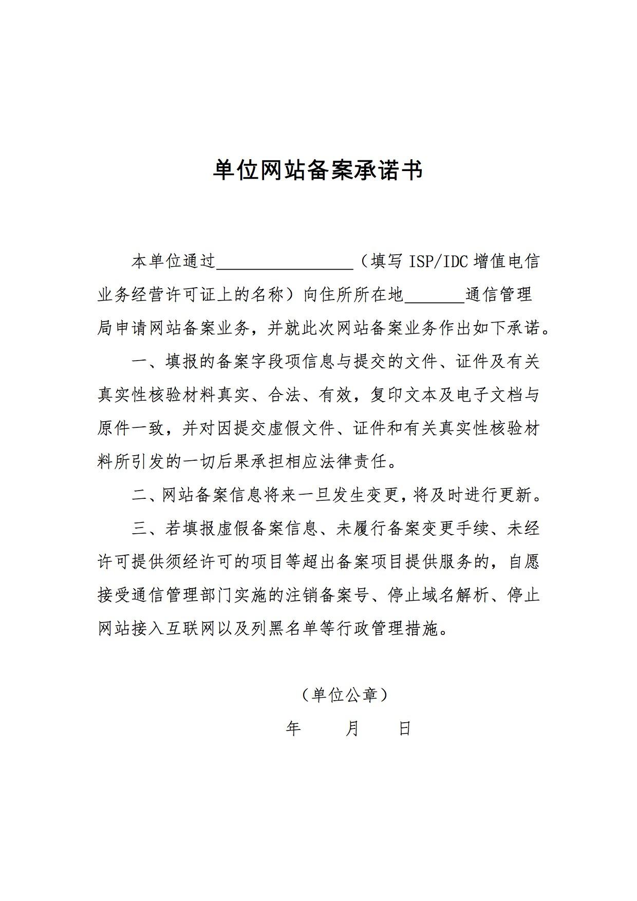 阿里云单位网站备案承诺书下载