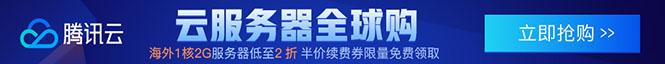 重庆seo博客免备案香港线路服务器:【腾讯云】海外1核2G服务器低至2折,半价续费券限量免费领取!