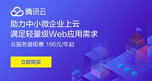 重庆seoer推荐腾讯云最新活动优惠券领取地址!